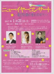 2017.1.21saitama.jpg